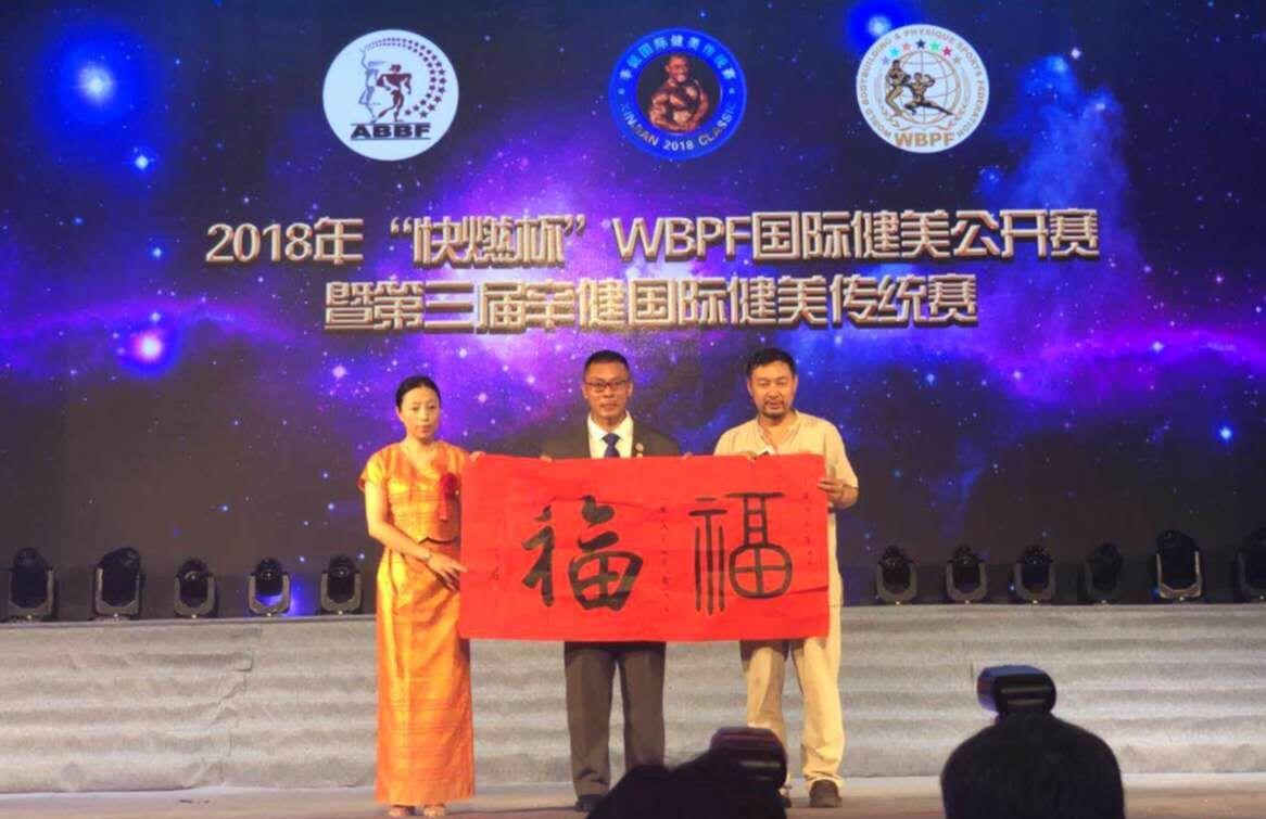 2018青岛国际健美大赛现场,世界健美冠军辛健先生,收藏乔领、宁雪君联袂创作的书法中国《福。》