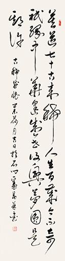 孟宪昌作品5