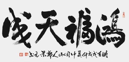 郑景元作品1