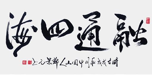 郑景元作品3