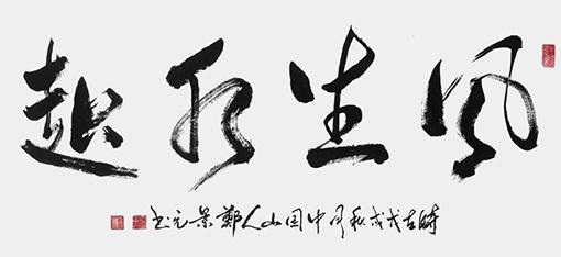 郑景元作品4