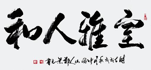 郑景元作品6