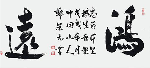 郑景元作品9