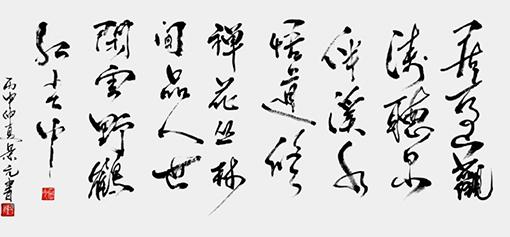郑景元作品10