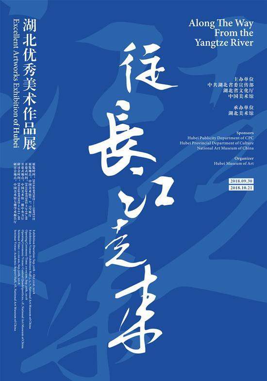 从长江走来:湖北优秀美术作品展亮相中国美术馆