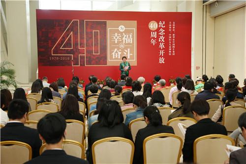 为幸福而奋斗:纪念改革开放40周年专题展在京举办