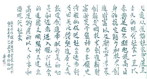 唐祯作品2