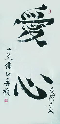 唐祯作品8