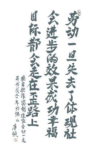 唐祯作品10