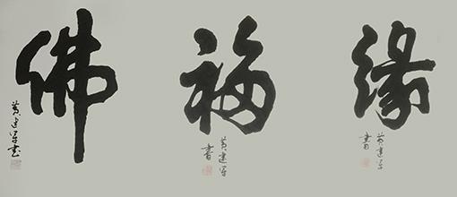黄建军作品8