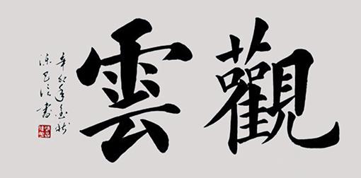 陈昌信作品1