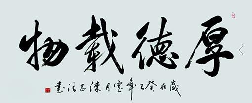 陈昌信作品4