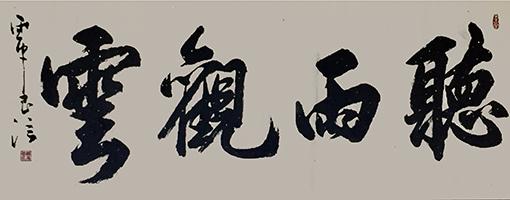 陈昌信作品7