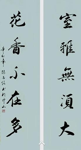 陈昌信作品9