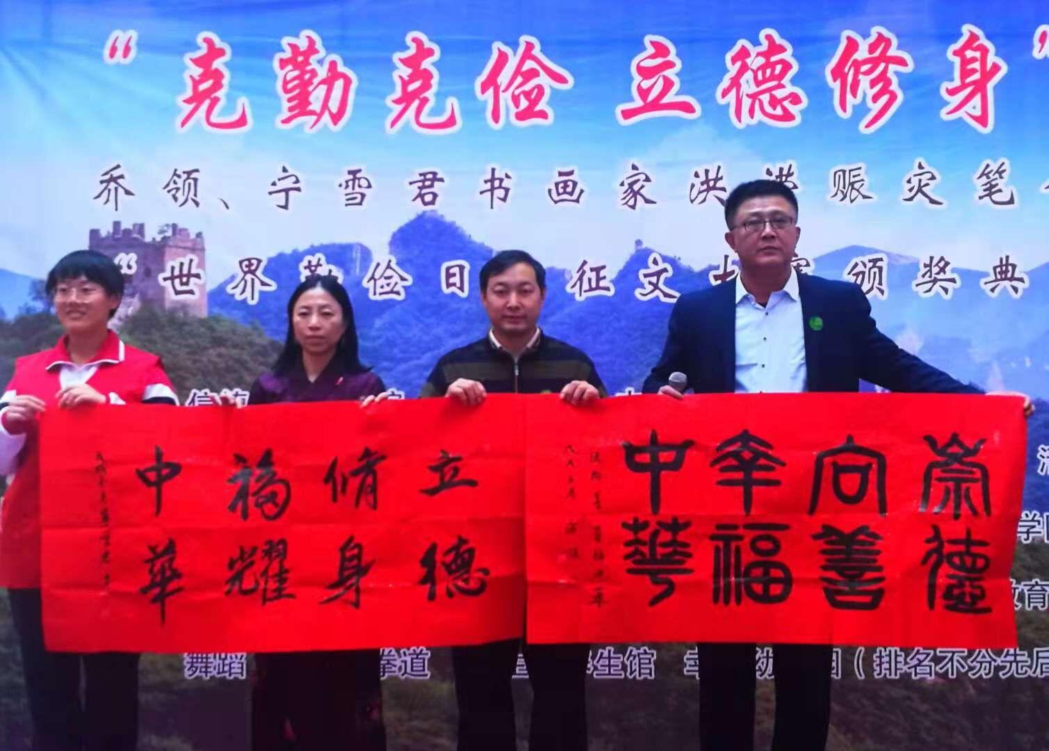 乔领、宁雪君洪涝赈灾笔会在山东省东营市举办,两人分别题写:《崇德向善,幸福中华》和《立德修身,福耀中华》