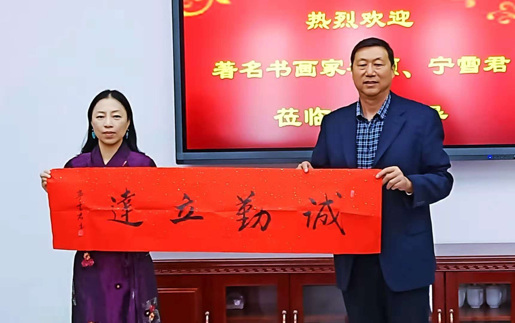 宁雪君为山东省东营市胜利一中应邀题写校训《诚勤立达》。