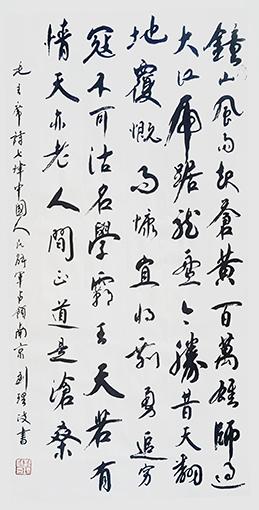 刘理政作品3