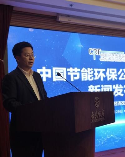 中国经济改革研究基金会秘书长石明磊