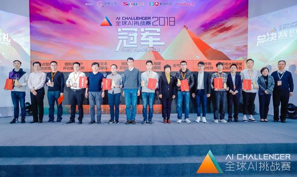 全球AI挑战赛2018冠军团队合影