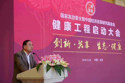 中国经济改革研究基金会健康工程组委会秘书长田兆荣致辞。