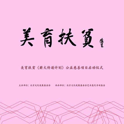 陈庆玲 王毅 范存会 陈瑜 孔紫 金童 雍有广 梁兰主持人 jpg.jpg