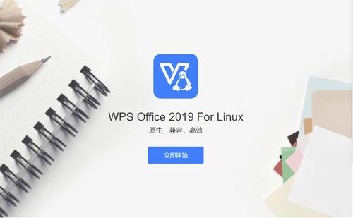 WPS Office 2019 For Linux,无广告完全免费)