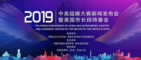2019中美超模大赛国际总决赛新闻发布会在温州召开