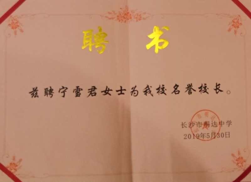 宁雪君受聘明达中学荣誉校长聘任证书