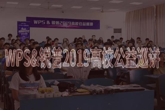 WPS全国高校公益巡讲 2小时让你成为Office高手