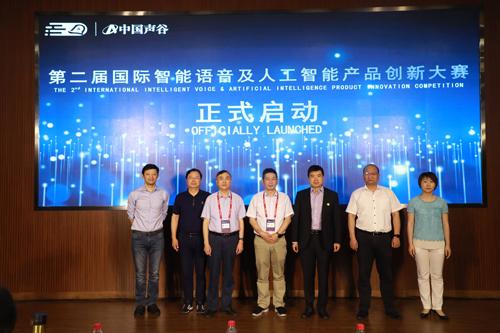 2019年中国智能写作产业发展论坛在北京召开