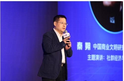 2019第一届雁栖湖论坛聚焦:社群经济推动商业文明建设