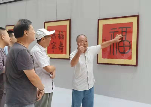 观众朋友们对乔领和宁雪君的书法作品新时代中华国礼第一福,赞赏有加。