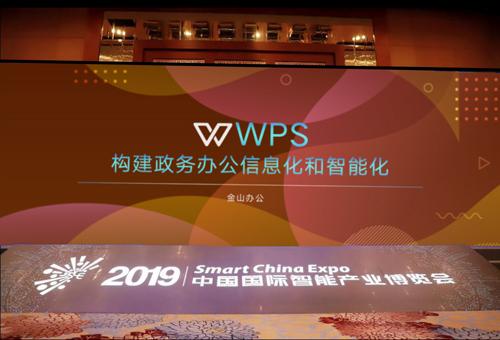 金山办公WPS亮相2019智博会