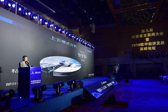 WPS亮相第九届陕西省互联网大会
