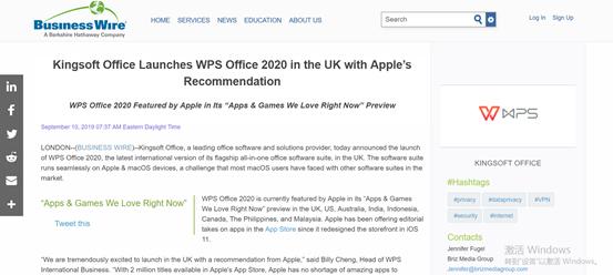 金山办公在英国推出WPS Office 2020