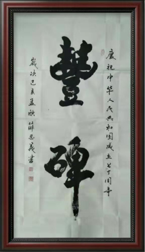 薛忍义艺术作品