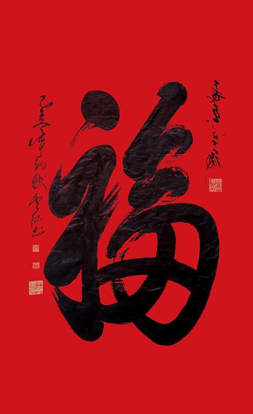 王云仙作品《福》 六平尺