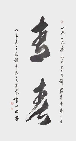 童心田作品1