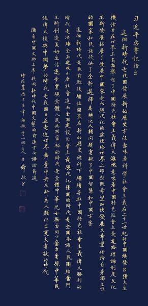 刁鋒作品 《 摘自中國文聯主席鐵凝新時代中國文藝的前進方向》
