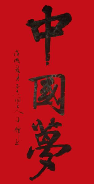 刁鋒作品《中國夢》