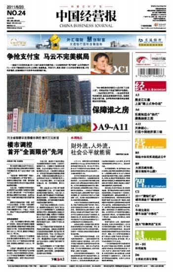 中國經營報