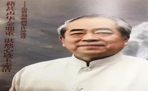 范曾时隔三年又办书画展成交3亿!!