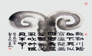 中国书画名家段学愚艺术人生访谈录