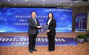 中国亚洲经济发展协会出口知识产权优势企业工作委员会在京成立