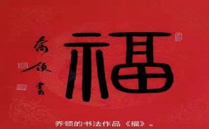 乔领、宁雪君福祝中巴友谊新时代